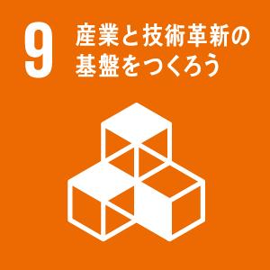 9産業と技術革新の基盤をつくろう
