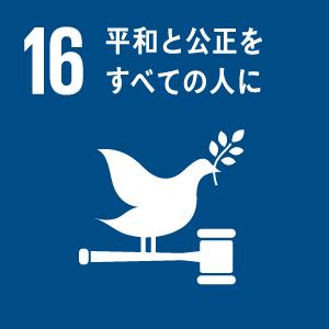 16平和と公正を全ての人に