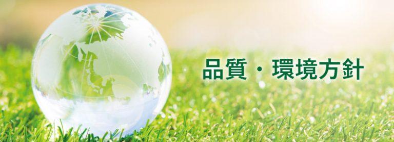 品質・環境方針