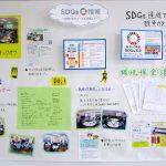 SDGsキックオフ!